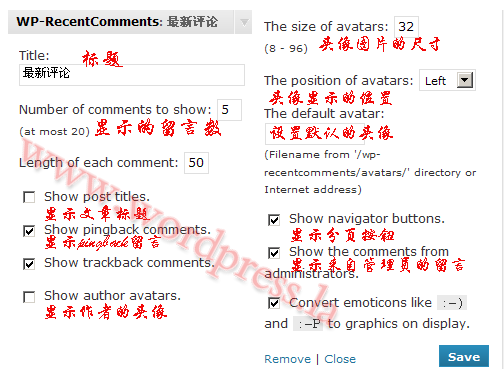 WordPress最新评论插件WP-RecentComments