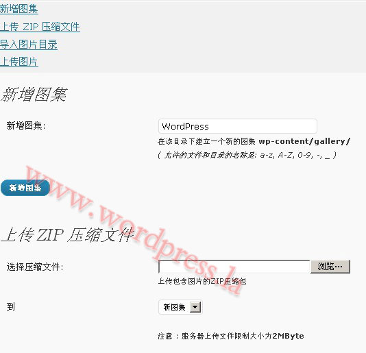 WordPress相册NextGEN Gallery插件汉化及使用