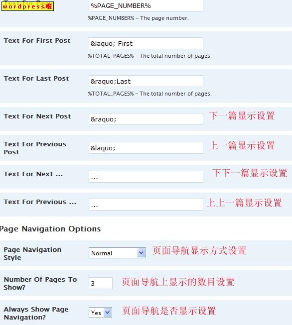 wordpress插件:给你的博客添加漂亮导航wp-pagenavi-涅槃茶馆