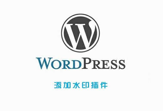 WordPress水印插件
