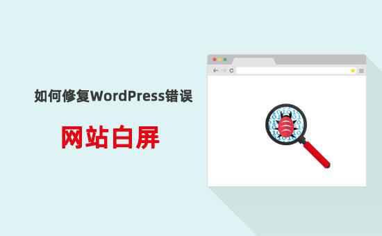 WordPress网站出现白屏解决办法