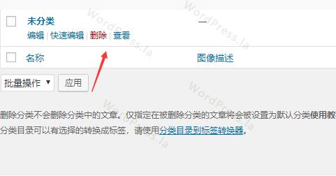 删除WordPress默认的未分类