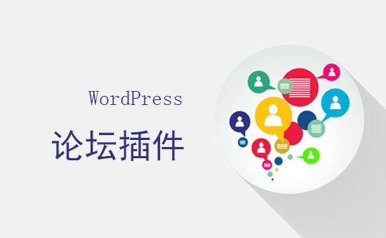 WordPress论坛插件推荐