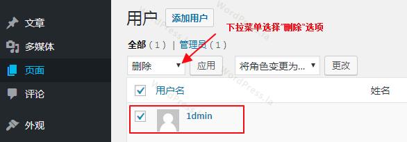 WordPress如何修改默认登录用户名方法