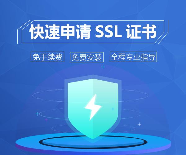 快速申请SSL证书