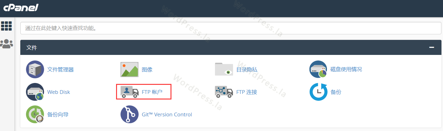 创建FTP账户