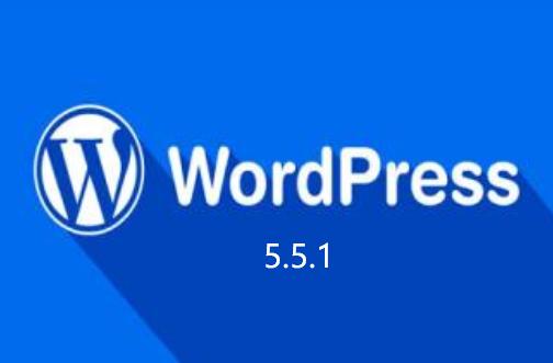 WordPress 5.5.1新版本发布
