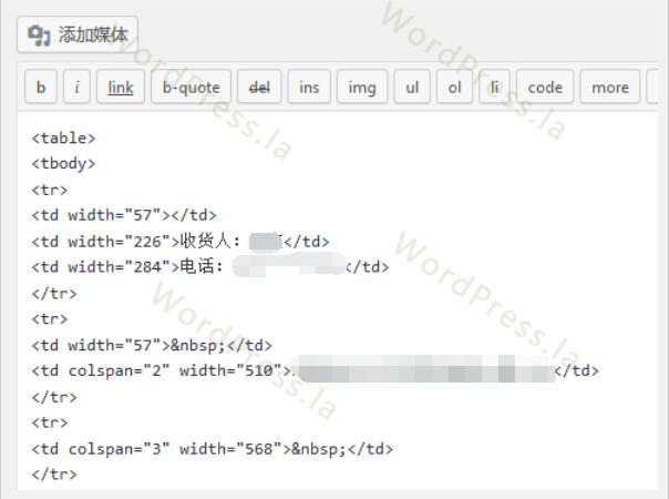 复制表格代码