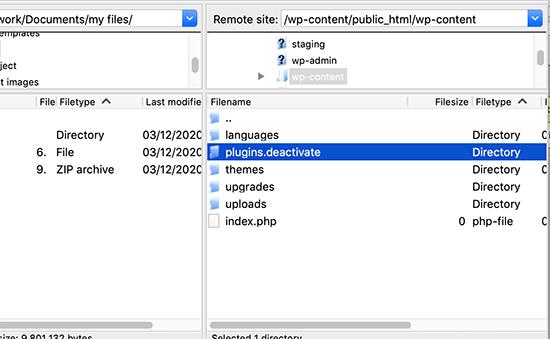 修改插件文件夹名字