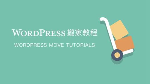 WordPress搬家教程