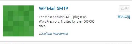 WP-Mail-SMTP插件